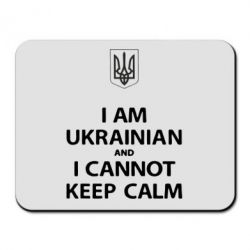 Коврик для мыши I AM UKRAINIAN and I CANNOT KEEP CALM