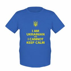 Детская футболка I AM UKRAINIAN and I CANNOT KEEP CALM - FatLine