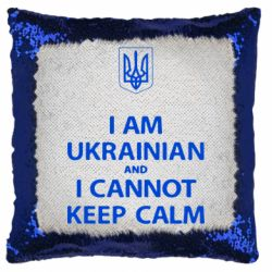 Подушка-хамелеон I AM UKRAINIAN and I CANNOT KEEP CALM