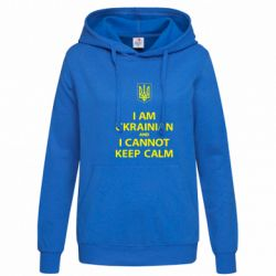 Женская толстовка I AM UKRAINIAN and I CANNOT KEEP CALM