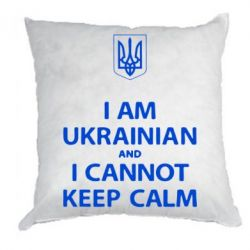 Подушка I AM UKRAINIAN and I CANNOT KEEP CALM