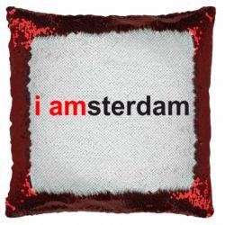 Подушка-хамелеон I amsterdam