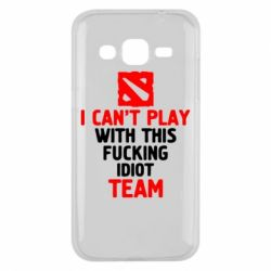Чохол для Samsung J2 2015 I can't play with this fucking idiot team Dota