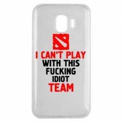 Чохол для Samsung J2 2018 I can't play with this fucking idiot team Dota