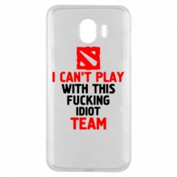 Чохол для Samsung J4 I can't play with this fucking idiot team Dota