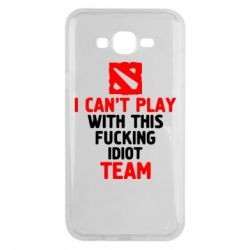 Чохол для Samsung J7 2015 I can't play with this fucking idiot team Dota