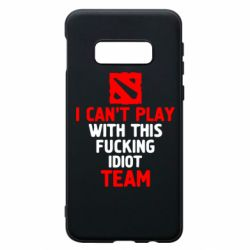 Чохол для Samsung S10e I can't play with this fucking idiot team Dota