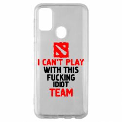 Чохол для Samsung M30s I can't play with this fucking idiot team Dota