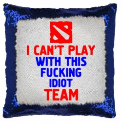 Подушка-хамелеон I can't play with this fucking idiot team Dota