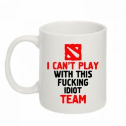Кружка 320ml I can't play with this fucking idiot team Dota