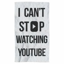 Рушник I can't stop watching youtube