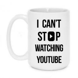 Кружка 420ml I can't stop watching youtube