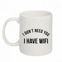Кружка 320ml I don't need you, i have wifi