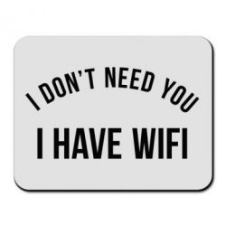 Коврик для мыши I don't need you, i have wifi