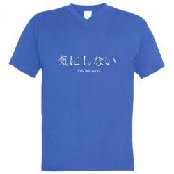 Чоловіча футболка з V-подібним вирізом I dont care