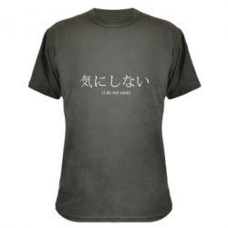 Камуфляжна футболка I dont care
