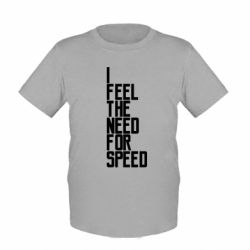 Детская футболка I feel the need for speed