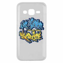 Чехол для Samsung J2 2015 I from Ukraine Graffiti