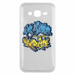 Чехол для Samsung J5 2015 I from Ukraine Graffiti