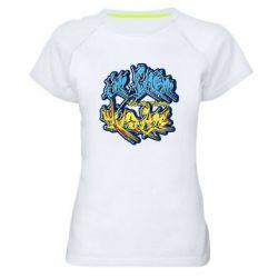 Женская спортивная футболка I from Ukraine Graffiti