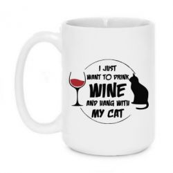 Кружка 420ml I just want to drink wine and hand with my cat