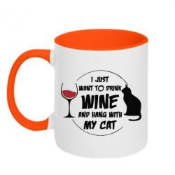 Кружка двухцветная I just want to drink wine and hand with my cat