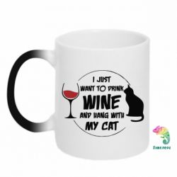 Кружка-хамелеон I just want to drink wine and hand with my cat