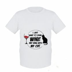 Детская футболка I just want to drink wine and hand with my cat