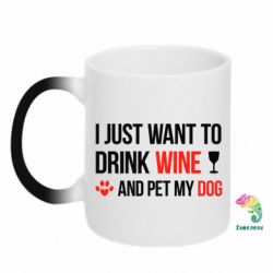 Кружка-хамелеон I just want to drink wine and pet my dog