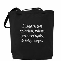 Сумка I just want to drink wine, save animals, and take naps
