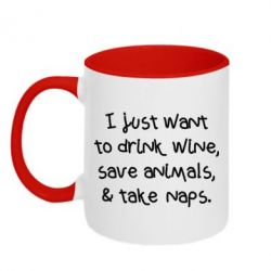 Кружка двухцветная I just want to drink wine, save animals, and take naps
