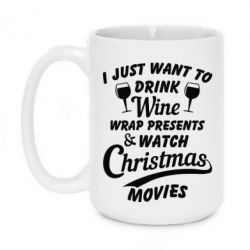Кружка 420ml I just want to drink wine, wrap presents and watch Christmas movies