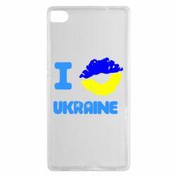 Чехол для Huawei P8 I kiss Ukraine - FatLine