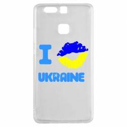 Чехол для Huawei P9 I kiss Ukraine - FatLine