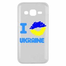 Чехол для Samsung J2 2015 I kiss Ukraine - FatLine