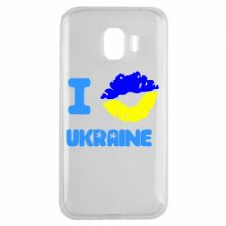 Чехол для Samsung J2 2018 I kiss Ukraine - FatLine
