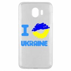 Чехол для Samsung J4 I kiss Ukraine - FatLine