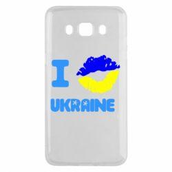 Чехол для Samsung J5 2016 I kiss Ukraine - FatLine