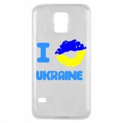 Чехол для Samsung S5 I kiss Ukraine - FatLine