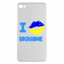 Чехол для Meizu U20 I kiss Ukraine - FatLine
