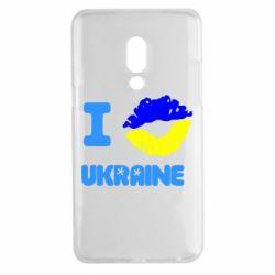 Чехол для Meizu 15 Plus I kiss Ukraine - FatLine