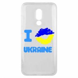 Чехол для Meizu 16x I kiss Ukraine - FatLine