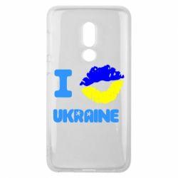 Чехол для Meizu V8 I kiss Ukraine - FatLine