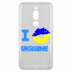 Чехол для Meizu V8 Pro I kiss Ukraine - FatLine
