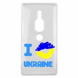 Чехол для Sony Xperia XZ2 Premium I kiss Ukraine - FatLine