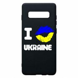 Чохол для Samsung S10+ I kiss Ukraine