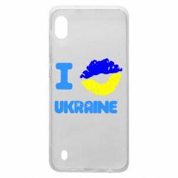 Чохол для Samsung A10 I kiss Ukraine