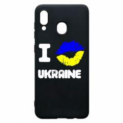 Чохол для Samsung A20 I kiss Ukraine