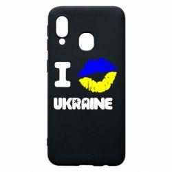 Чохол для Samsung A40 I kiss Ukraine
