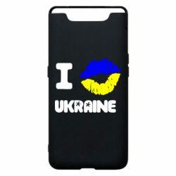 Чохол для Samsung A80 I kiss Ukraine